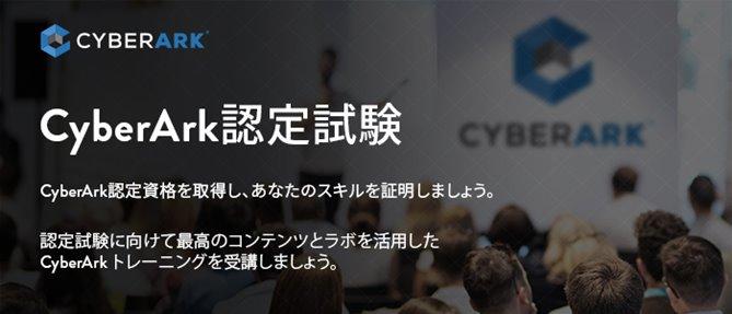 CyberArk :: ピアソンVUE
